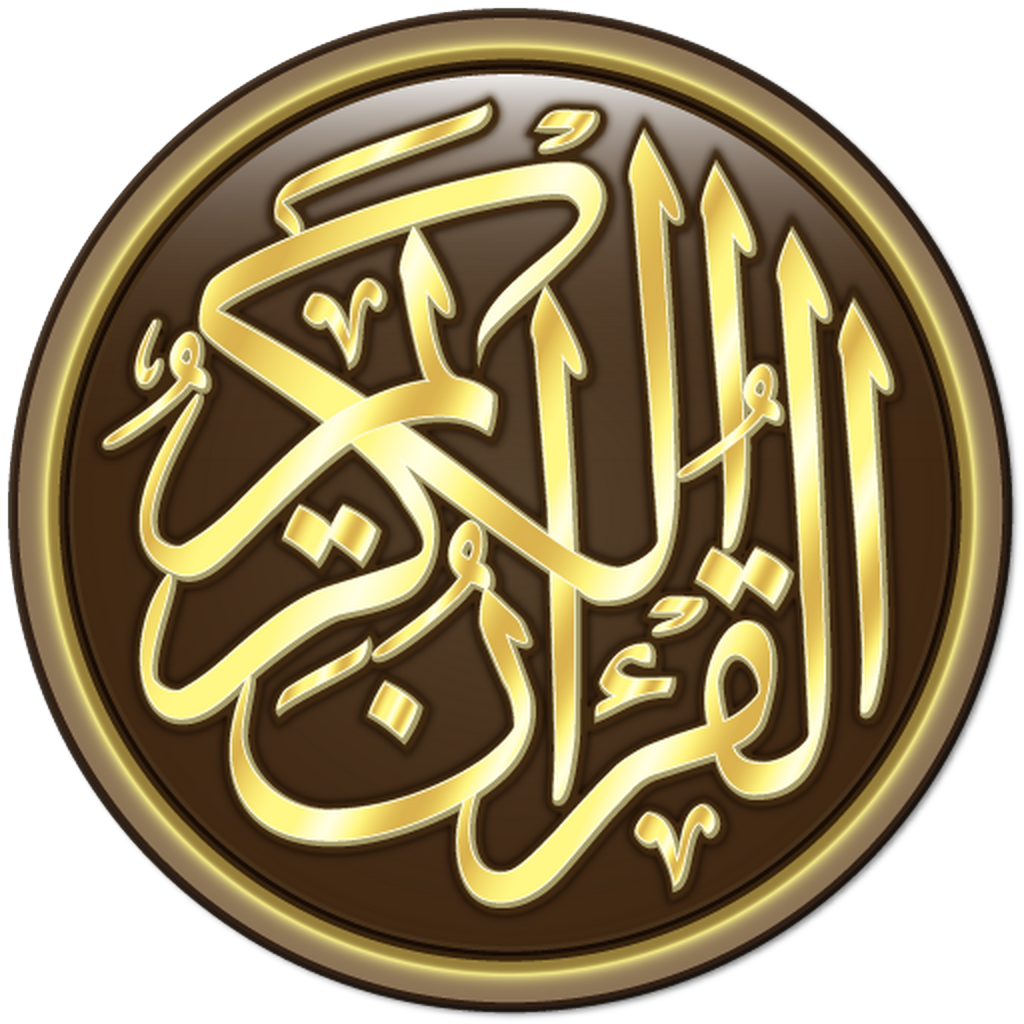 Listen Al-Quran